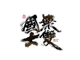 毛筆字集#上刀山#<38>
