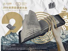 世界阅读者大会-概念海报