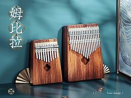 乐器Mbira│拇指琴产品页