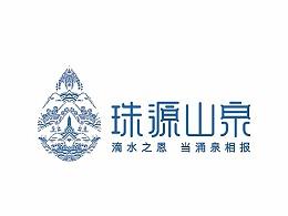 珠源山泉矿泉水包装设计/品牌字体/logo标志VI导视包装
