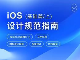 iOS设计规范_基础篇(上)   视频教程