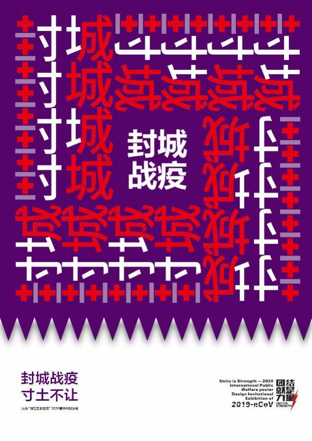 """团结就是力量——2020抗击""""新型冠状病毒""""国际公益海报设计邀请展纪实合集一插图(59)"""