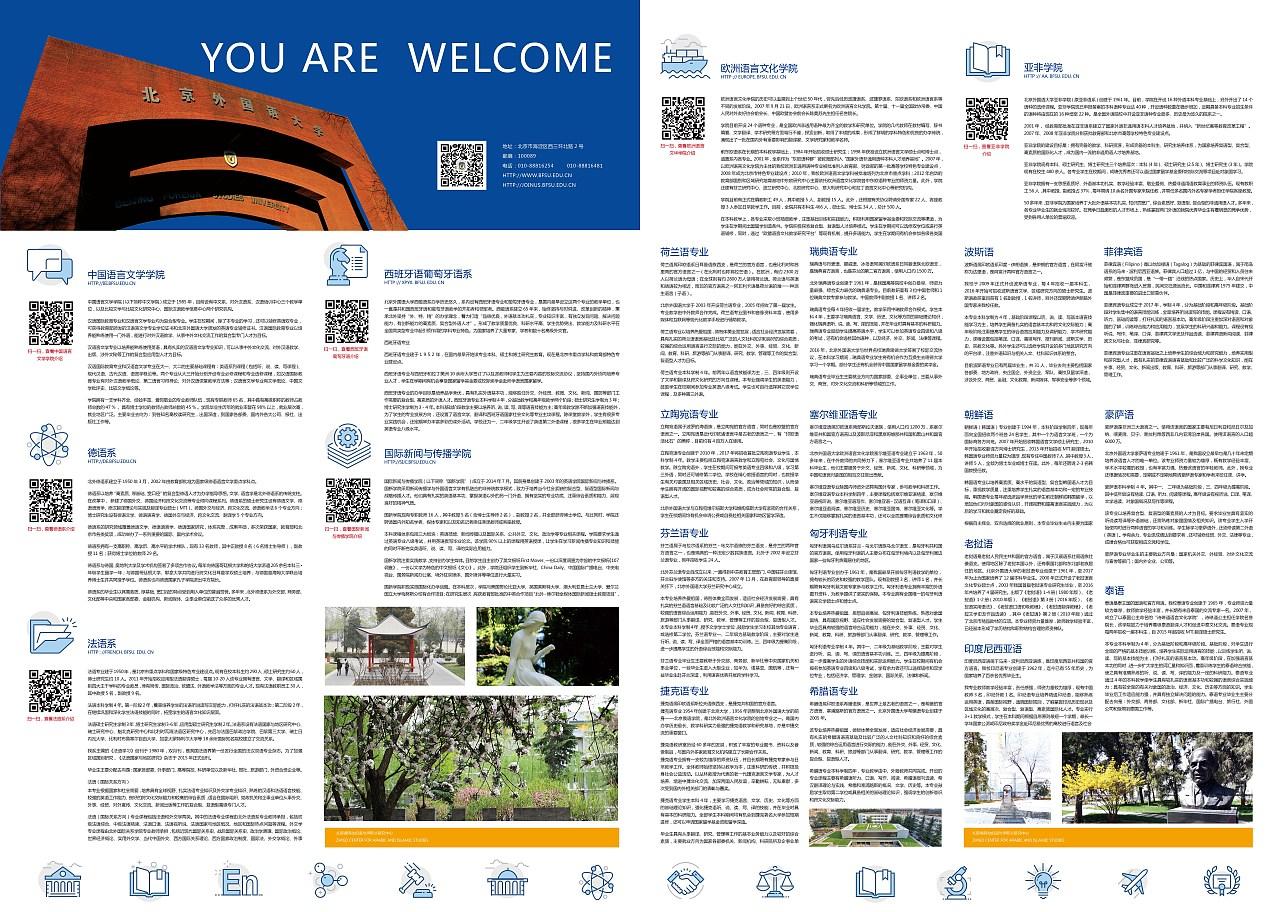 北京外国语大学招生简章v地理地理人教初中版答案课后图片