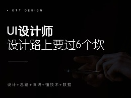 UI设计师设计路上要过6个坎