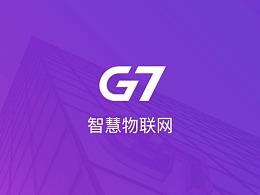 助力G7品牌升级,迎接大未来