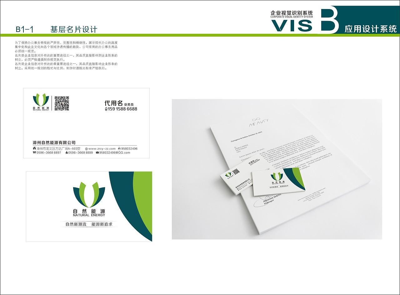 以前的企业vi设计,部分作品展示图片