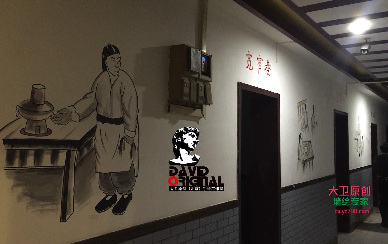 北京火锅店墙绘◆3d立体画◆餐厅墙绘◆ktv墙绘◆咖啡图片
