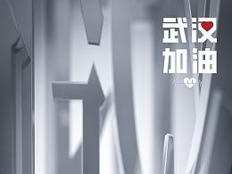 青壳——武汉加油海报