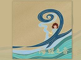 绘本《海螺之音》排版整理版本
