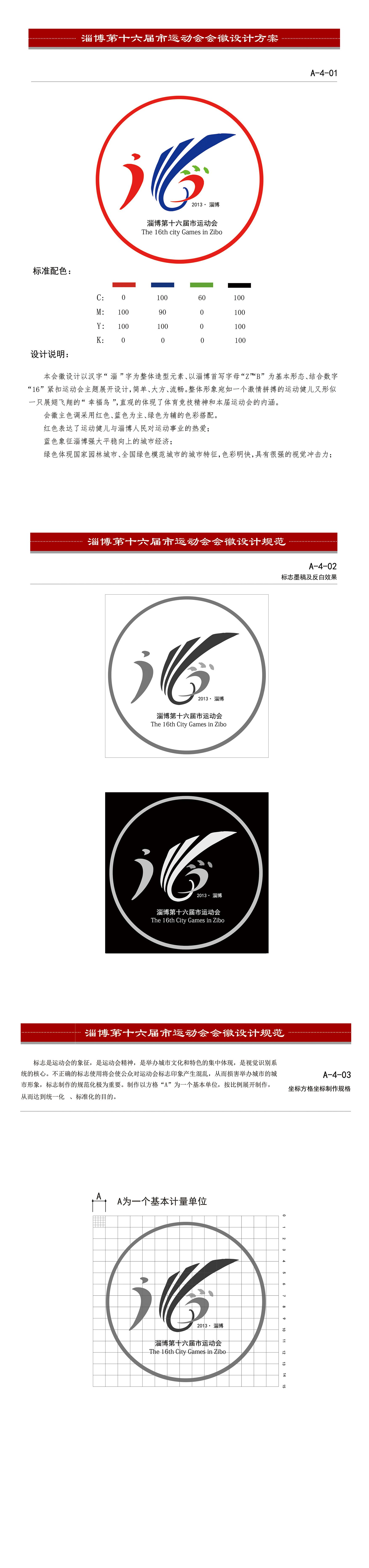 十六届淄博是运动会会徽设计图片