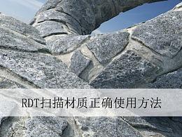 【3dmax】RDT扫描材质正确使用方法