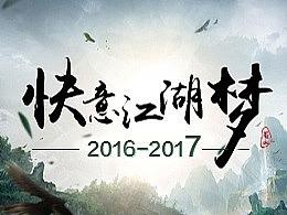 2016-2017作品精选集