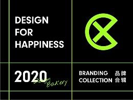 2020部分品牌案例