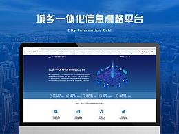 服务管理系统平台设计