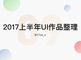 2017上半年UI作品整理