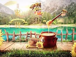 蜂蜜电商海报/自然蜂蜜/天猫首页/合成海报/自然风光