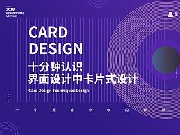 十分钟认识界面设计中卡片式设计技法