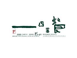 贰婶手写--奇妙的中国汉字【人间烟火气】