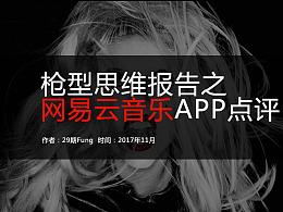 网易云音乐App点评——App点评100篇系列第86篇