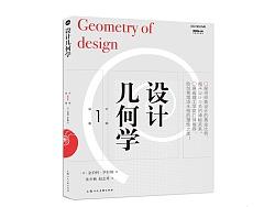 重温设计基础三大课程之一   设计几何学