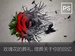 玫瑰花的葬礼,埋葬关于你的回忆