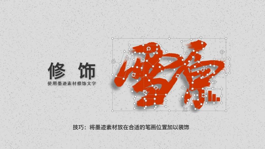PPT软件个性|书法字体边缘的制作方法@雪原婴儿车包装设计图片