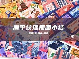 扁平纹理插画小结-2019/04-06