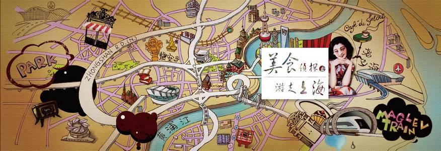 手绘上海地图||插画|mmcy