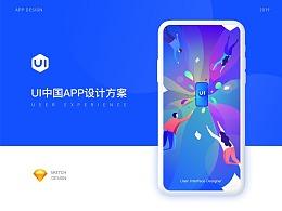 UI中国app设计方案