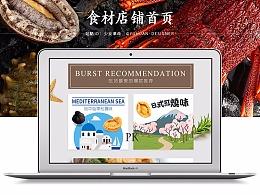 美食电商网站首页装修/鲍鱼罐头美食小吃/简约清新排版