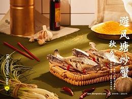 美食摄影 | 二十四节气——秋分