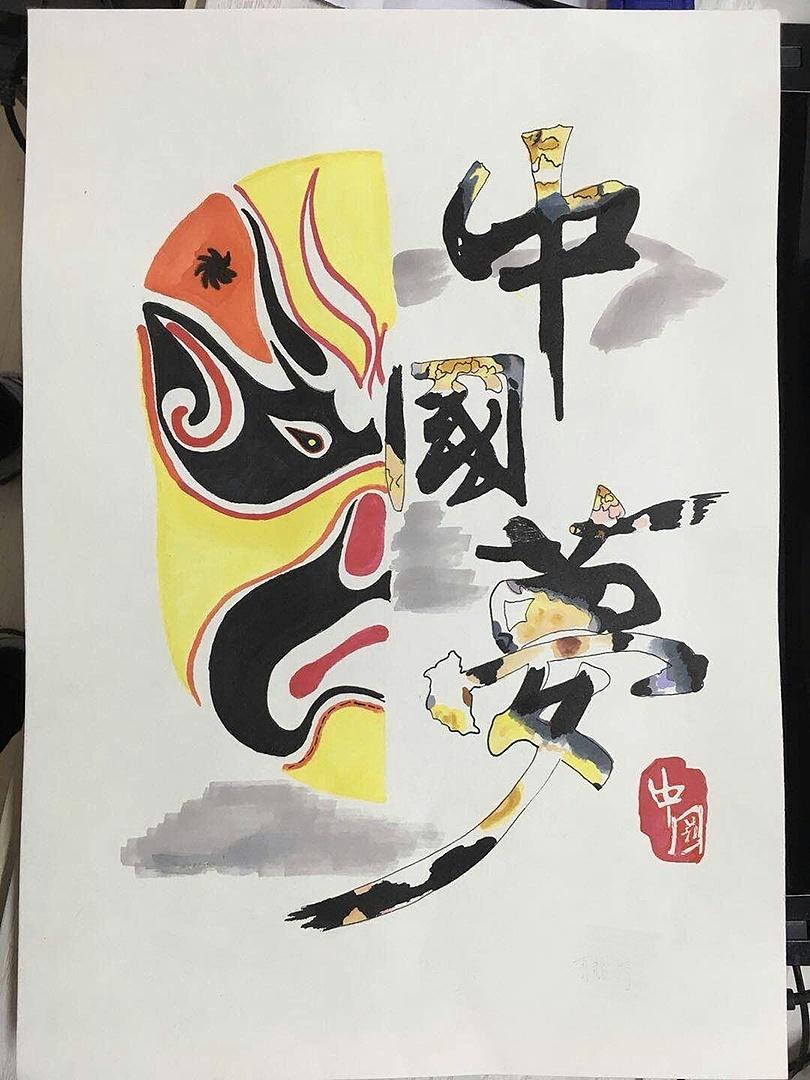 手绘图片 中国梦