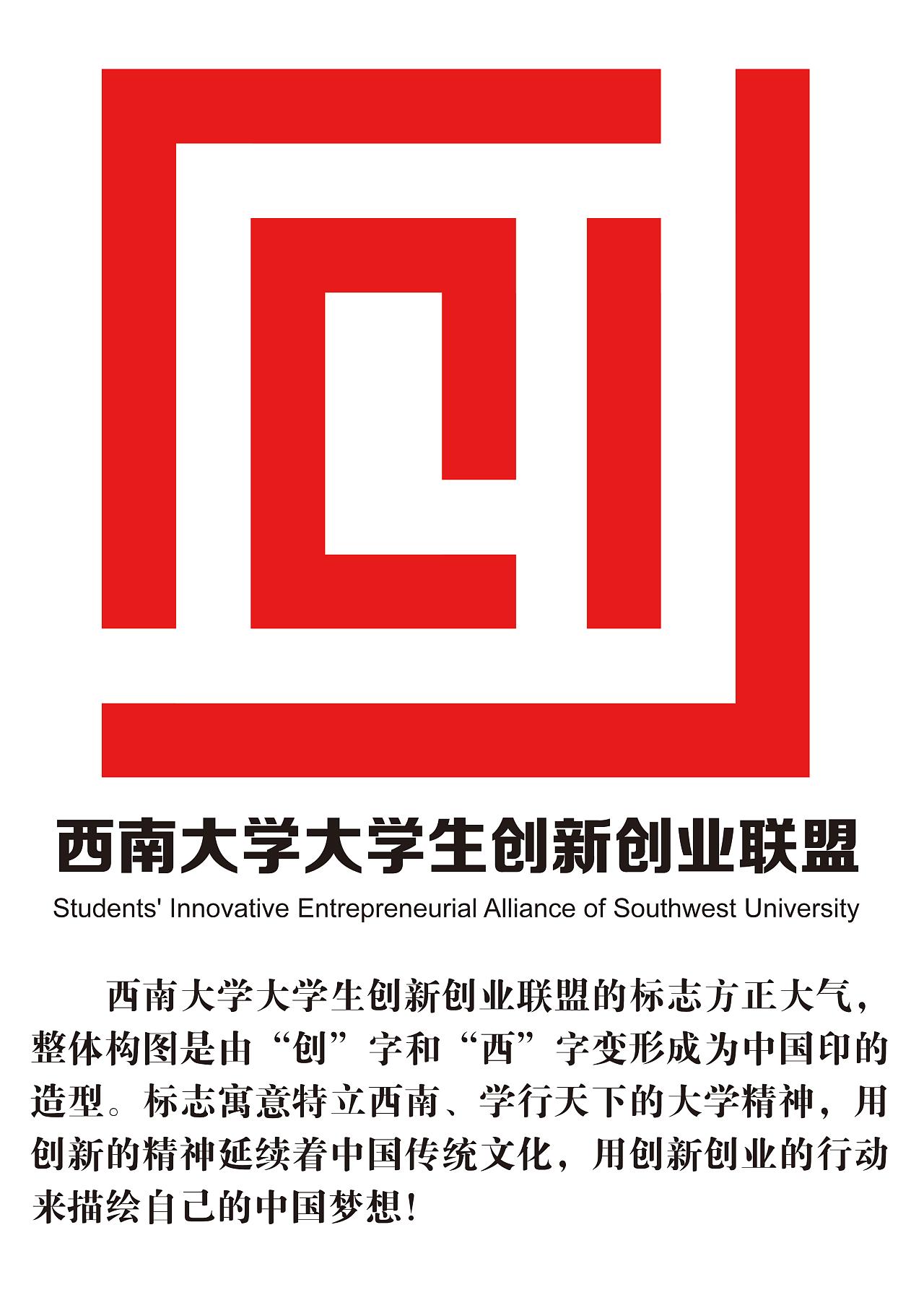 西南大学大学生创新创业联盟logo图片