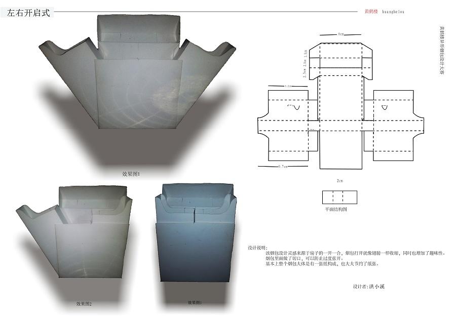 异型烟包结构设计