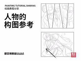 教你如何画好漫画教程96 - 人物的构图参考