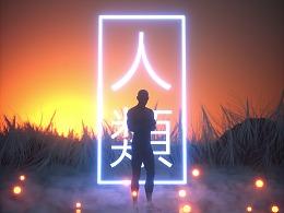 """C4D练习之""""幻境""""系列"""