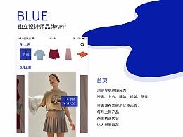 独立服装品牌【blue】APP设计