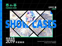 【泰而美】Taiemac.Show Cases 2019年度作品集锦