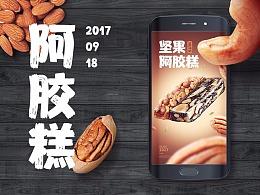 紫金坚果阿胶糕详情页
