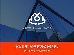 UXD实战-如何践行设计驱动力【以B类全景视图项目为例】