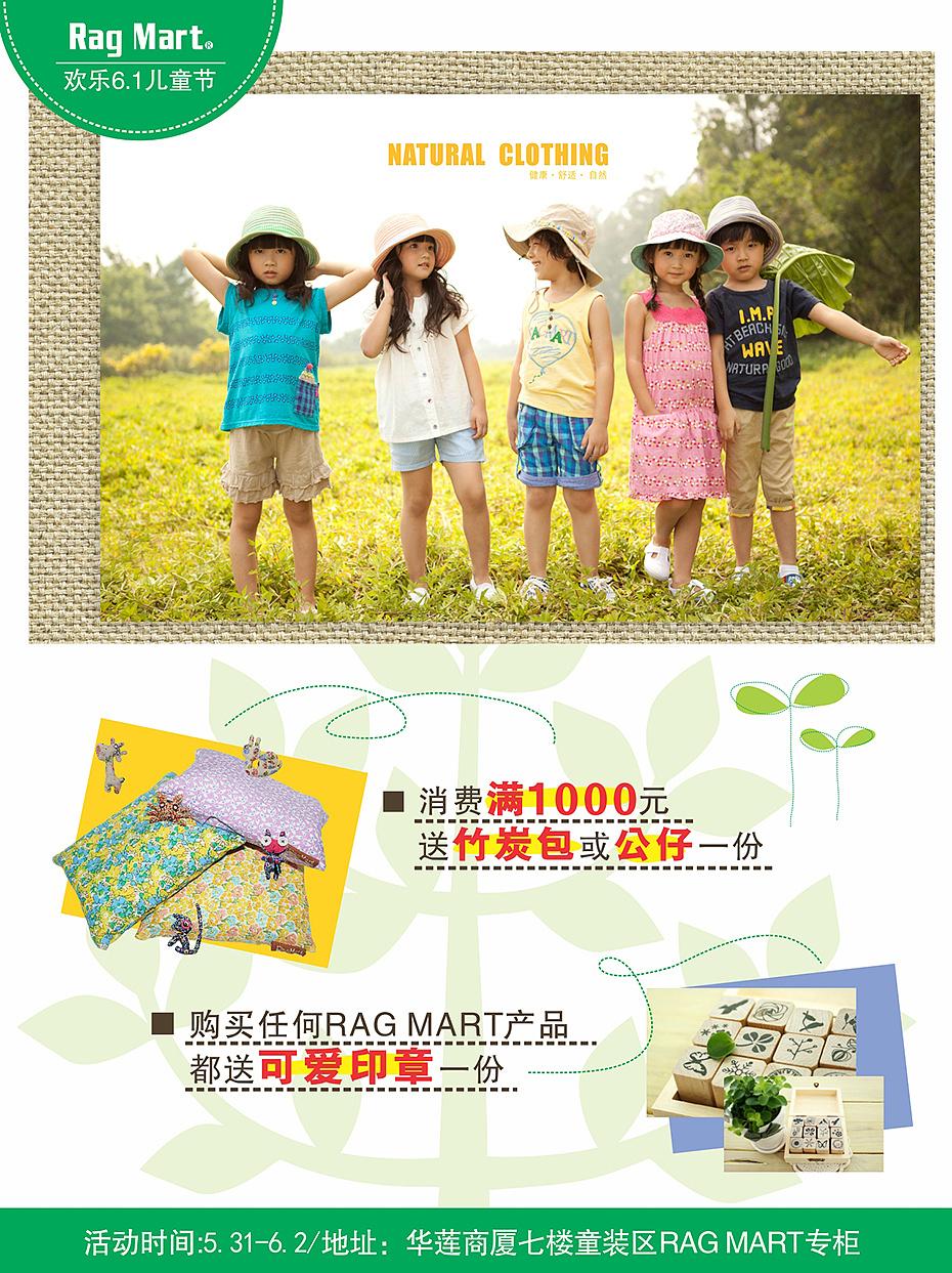 童装卖场海报pop图片