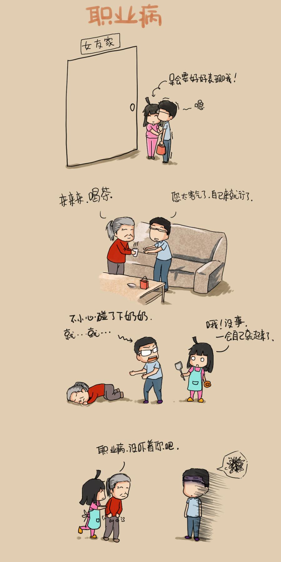 碰瓷那点事|短篇/四格动漫|漫画|漫画文兄-原创QQ萌泡泡图片