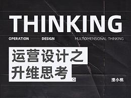 运营设计之升维思考
