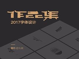 2017字体设计整理
