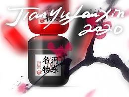 一款特别小巧的茶   剣雨阑心JIANYULANXIN 。