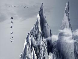 《江山图》-手机拍摄/《做平面 · 立江山》