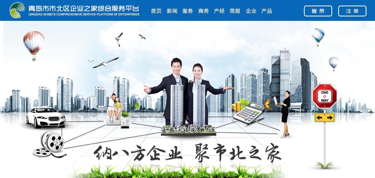 青岛企业之家网设计