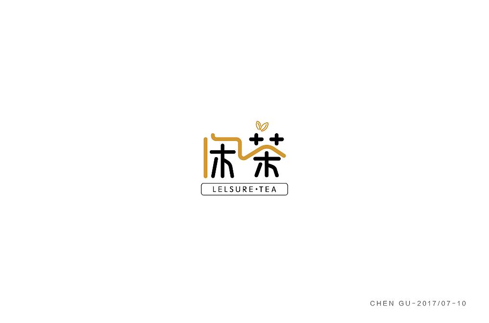 字体设计logo设计品牌设计|字体|鞋子/字形|chen_gu平面3d设计图图片