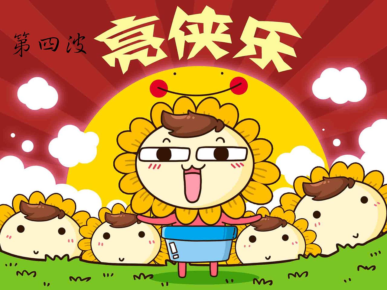 亮侠乐-动漫表情第4波图片