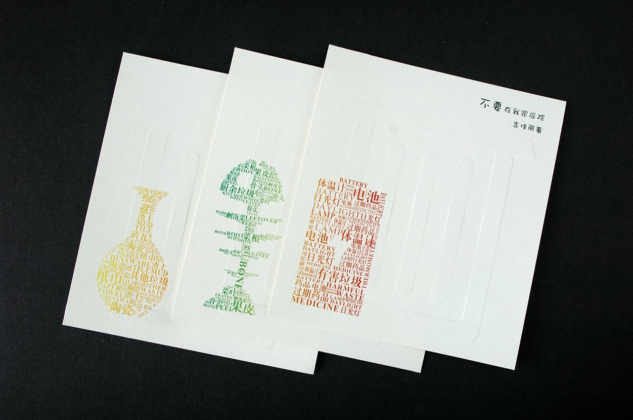 毕业设计作品|平面|书装/画册|angelalily - 原创作品图片